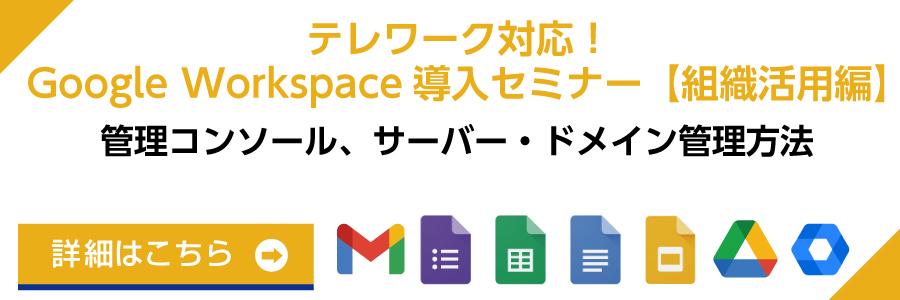 GoogleWorkspeceセミナー組織活用