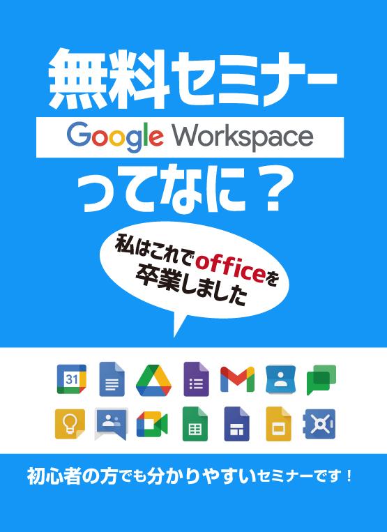 Google Workspaceってなに