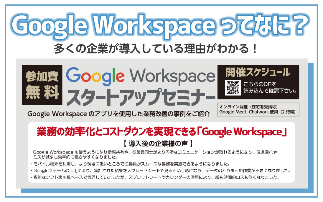 Google Workspace無料セミナー