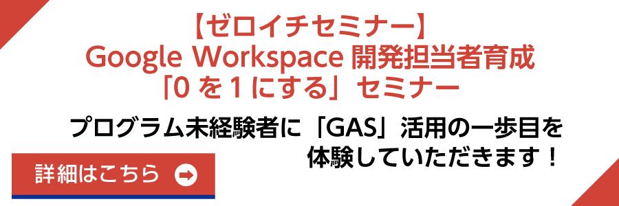 GoogleWorkspeceセミナー01