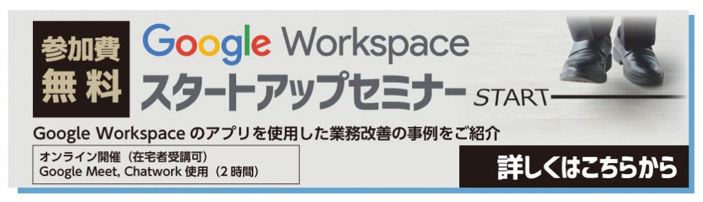 GoogleWorkspeceセミナー無料